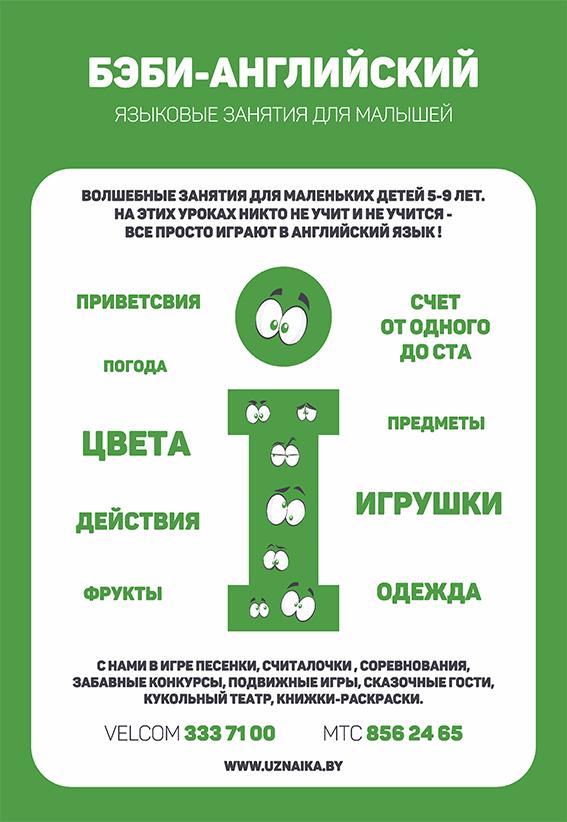 """Консультация логопеда, диагностика речевого развития от 7,50 руб. от центра """"Узнай-ка"""""""